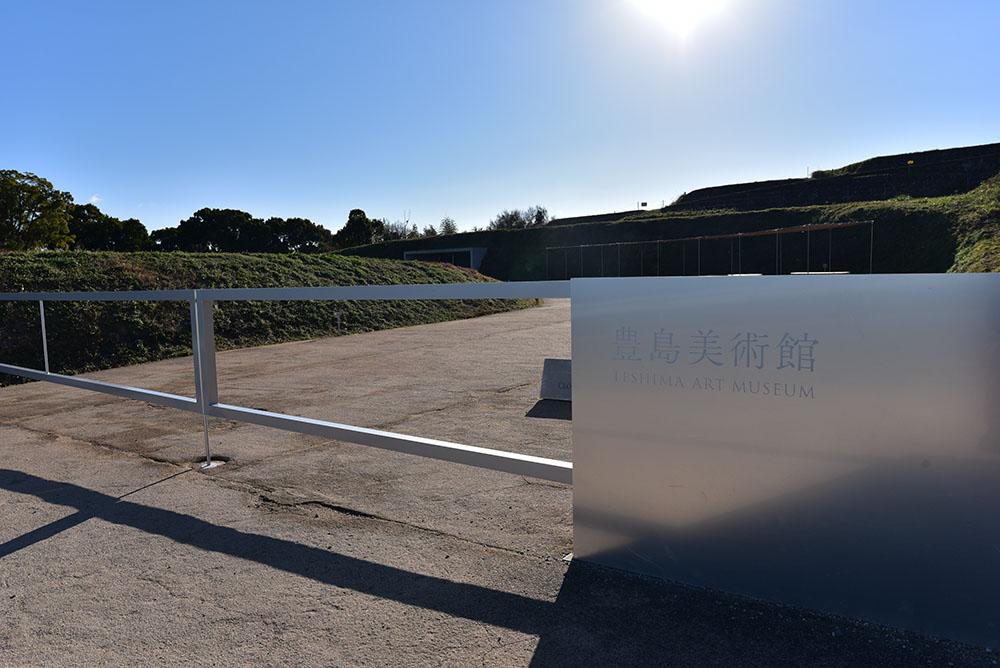 豊島美術館開館前写真